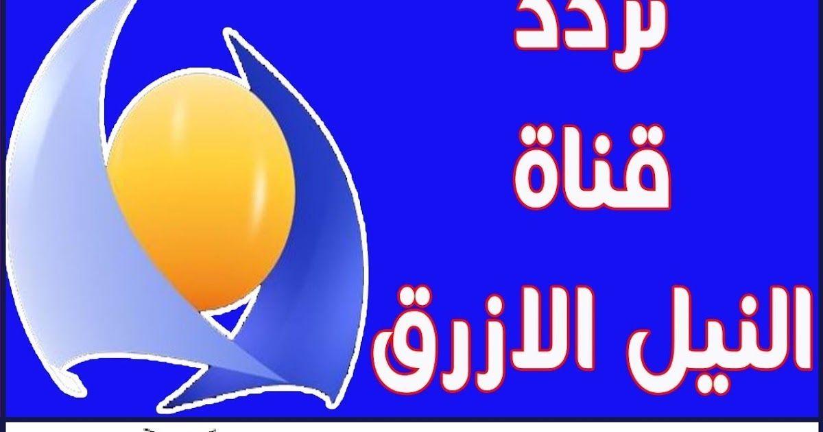 أحدث تردد قناة النيل الازرق الجديد Bntv 2020 بالتفصيل موقع برامجنا School Logos Tech Logos Google Chrome Logo