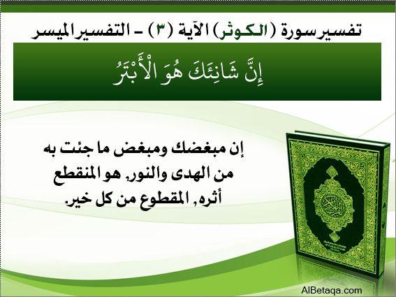 تفسير سورة الكوثر Islam Marriage Social Security Card Education