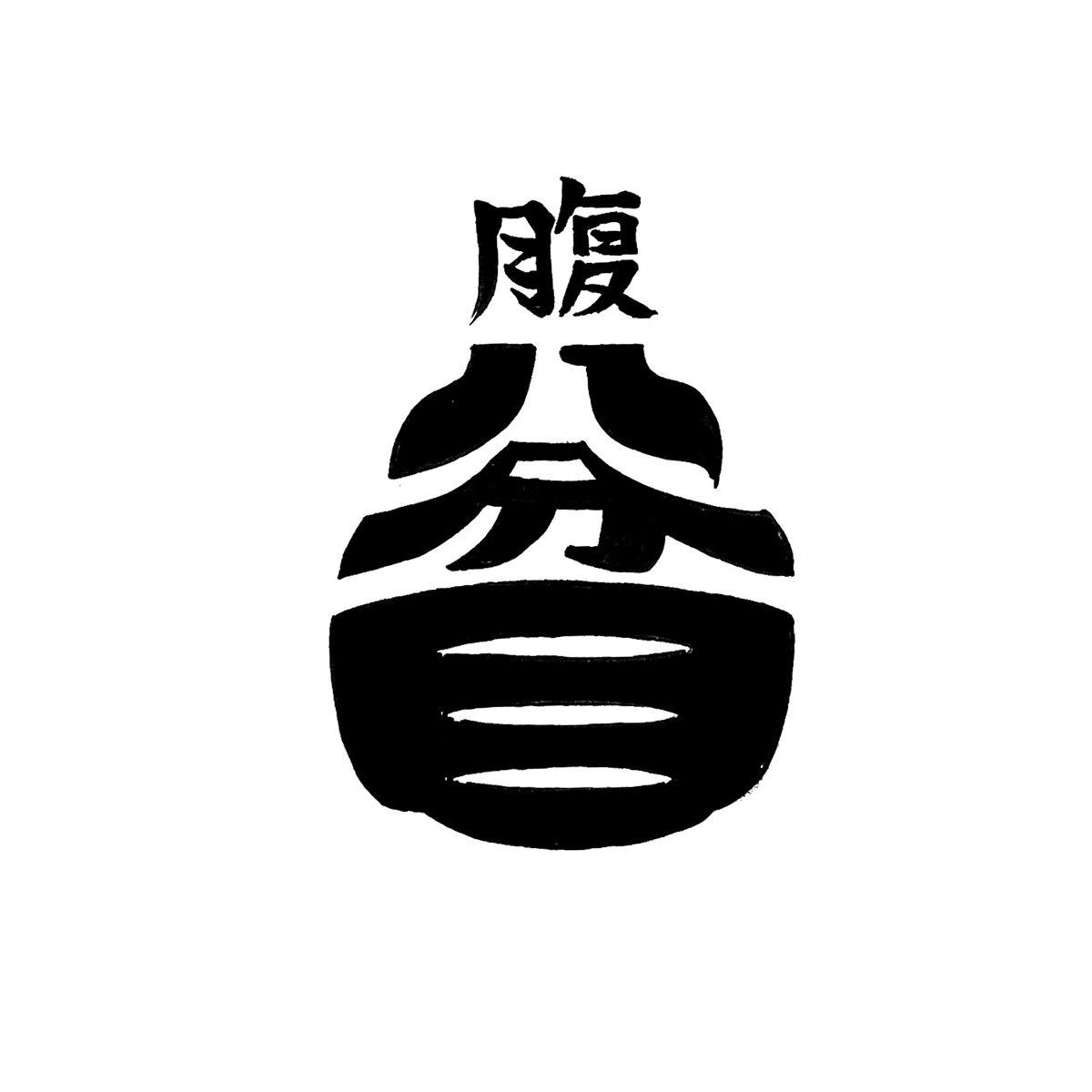 Pin Von Terada Hideji Auf 文字