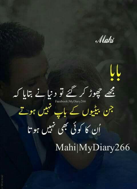 Pin by saba afrin on Mari pyari Bati. | Urdu quotes, Love ...