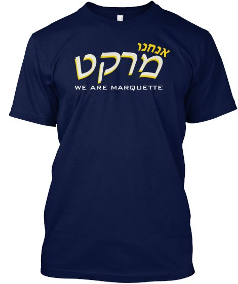 """""""We Are Marquette"""" in Hebrew! JSU@MU!  I ordered a large and a small for one of Matthew's Hanukkah presents- to support the kids fighting BDS on campus. GO MU Jews go!"""