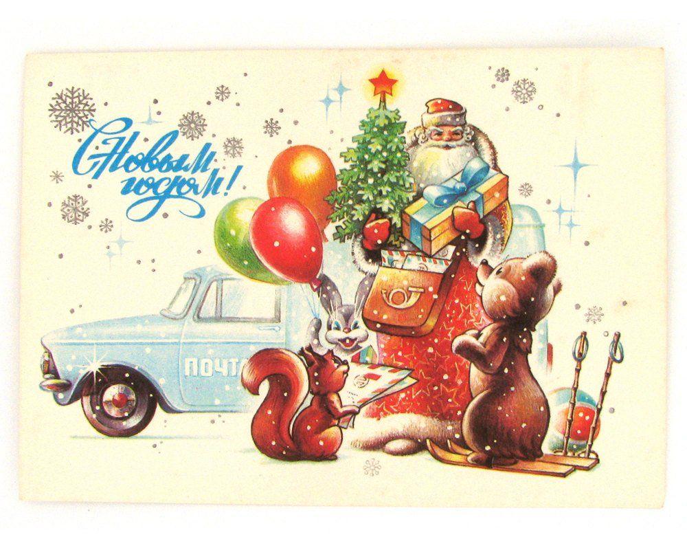 Открытка 1980 с новым годом