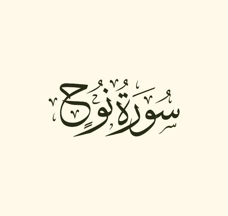 سورة نوح تلاوة محمد البراك Arabic Calligraphy Calligraphy