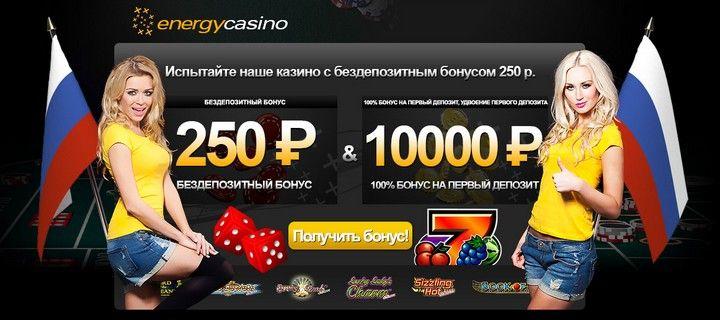 energy casino бездепозитный бонус