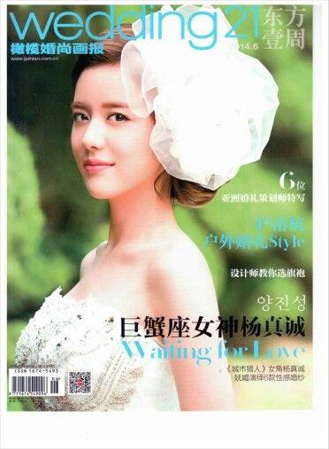 몽유애웨딩 중국 상해 웨딩잡지에 소개됨