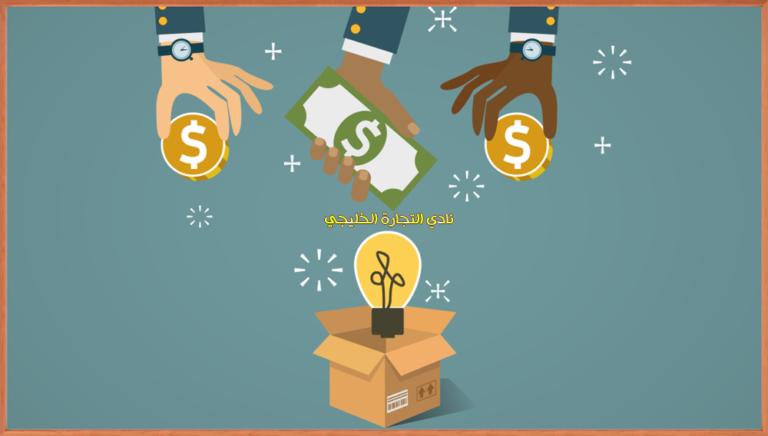 تمويل المشاريع الصغيرة والمتوسطة من خلال الشركة السعودية للتمويل Equity Crowdfunding Crowdfunding How To Raise Money