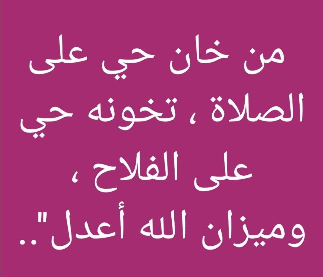 الصلاة الصلاة Arabic Calligraphy Calligraphy Allah