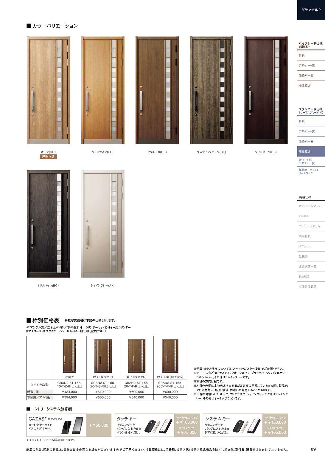 グランデル2カタログ 総ページ数 196 カタログ 玄関ドア ドア