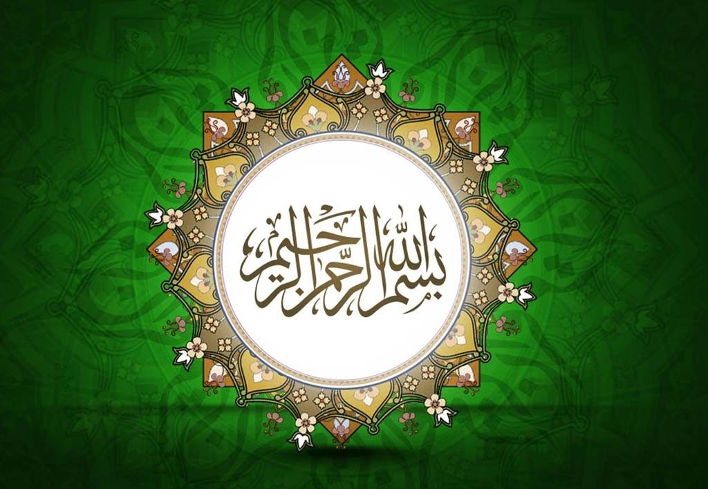 Wonderful 3d Bismillah Image Islamic Wallpaper Hd Islamic