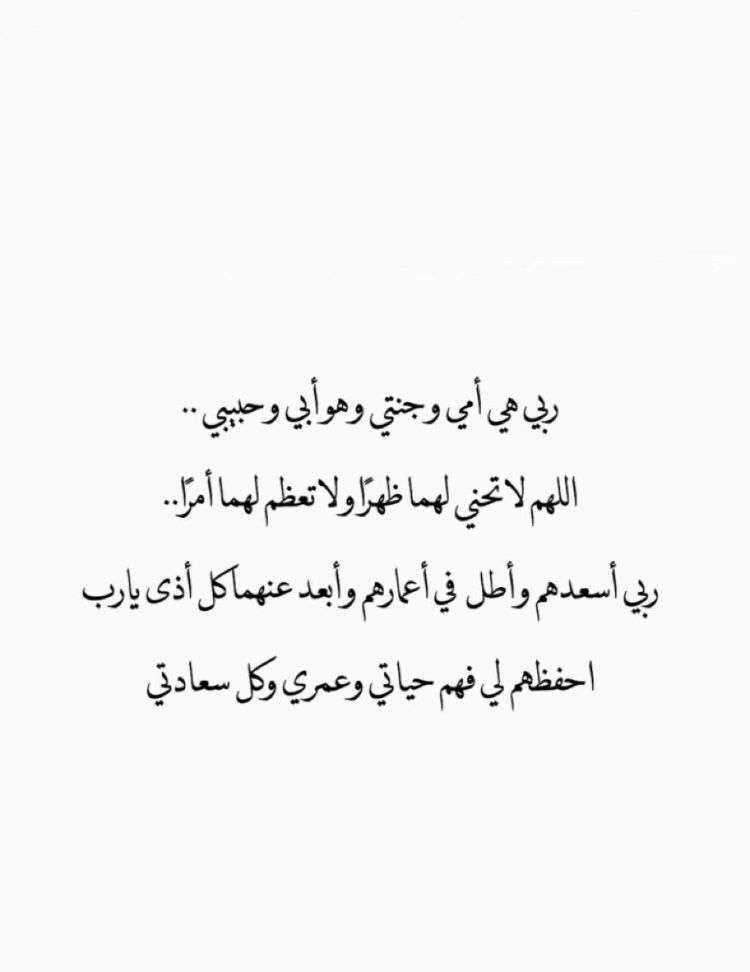 Pin By نوره الحربي On نص Queen Quotes Poet Quotes Islamic Love Quotes