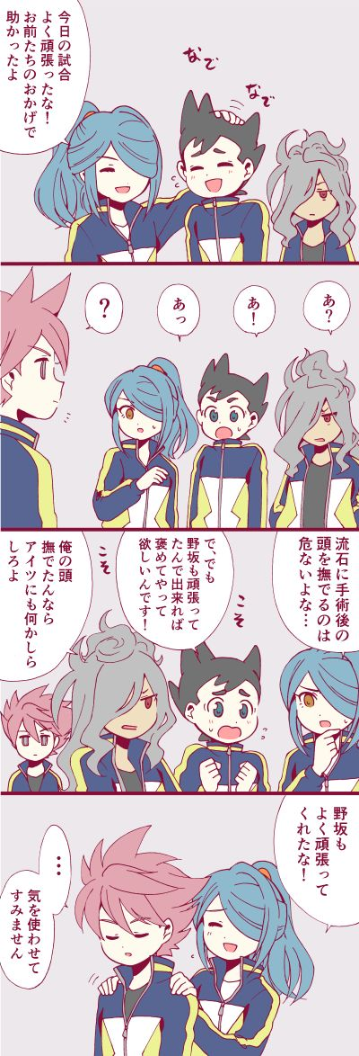 Pin by Sony on Inazuma Eleven Go in 2020 Eleventh, Anime