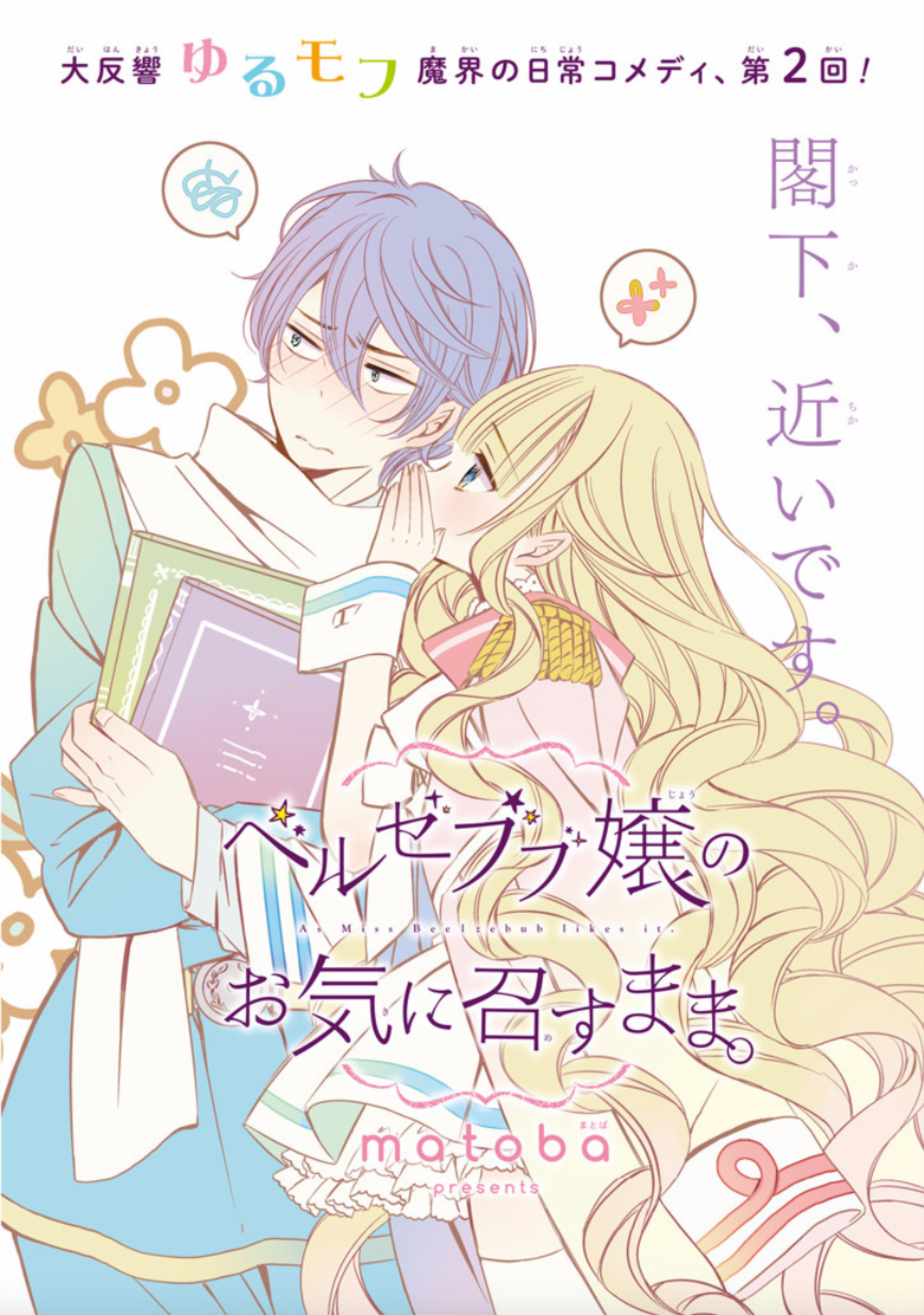 ベルゼブブ嬢のお気に召すまま ガンガンonline cute wallpapers poster pictures anime