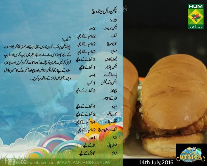 chicken royale sandwich