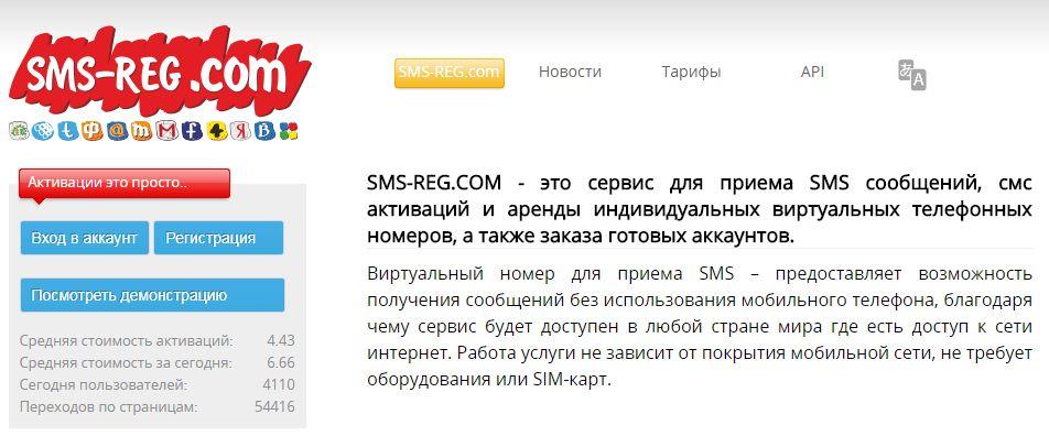 Сервис sms-reg.com который может принимать СМС сообщения для активации аккаунтов в Одноклассниках
