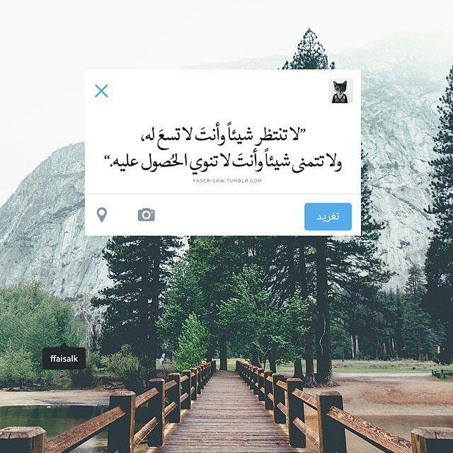 ولا تتمنى شيئا وأنت لاتنوي الحصول عليه اقتباسات اقتباساتي مقتبسات اقتباس رمزيات رمزياتي تص Arabic Quotes Quotes White Instagram Posts