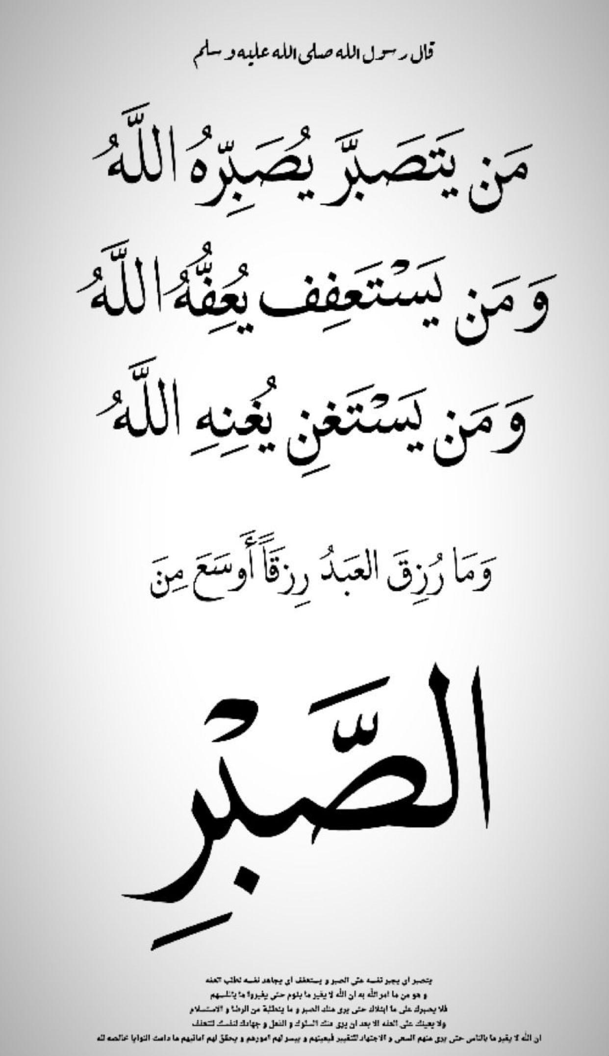 الصبر والفرج صور الاستغفار الدعاء المستجاب Arabic Quotes Arabic Calligraphy Arabic