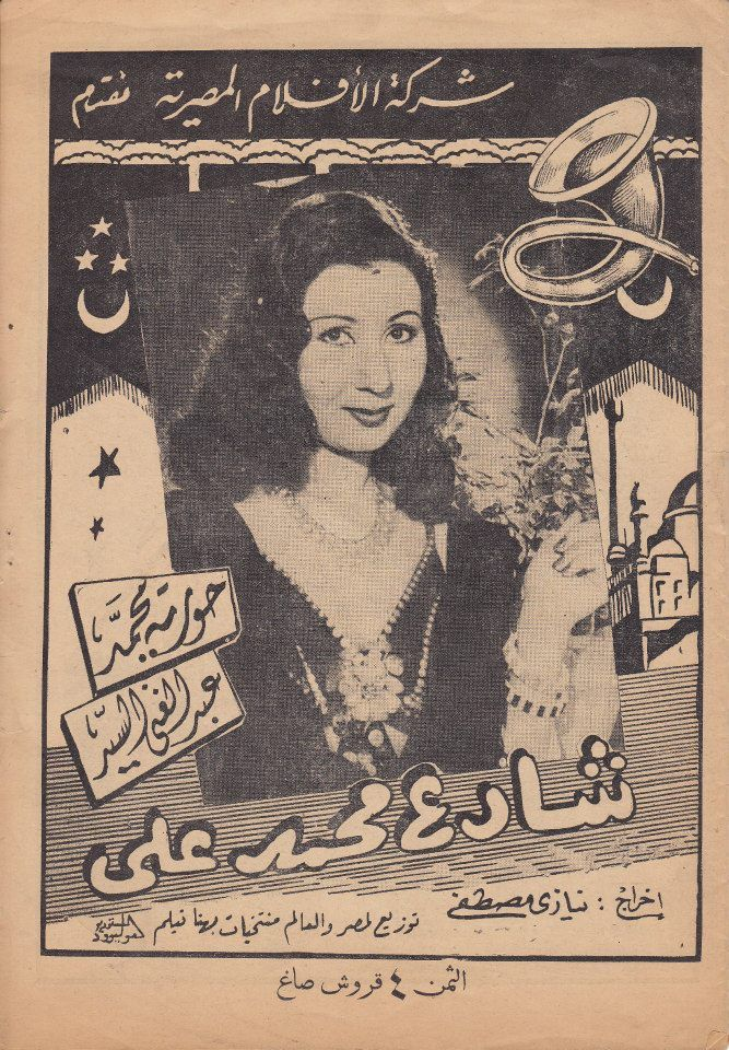 Pin By Zeinab Mohamed On افيش المساء والسهرة Cinema Posters Egyptian Movies Vintage Posters
