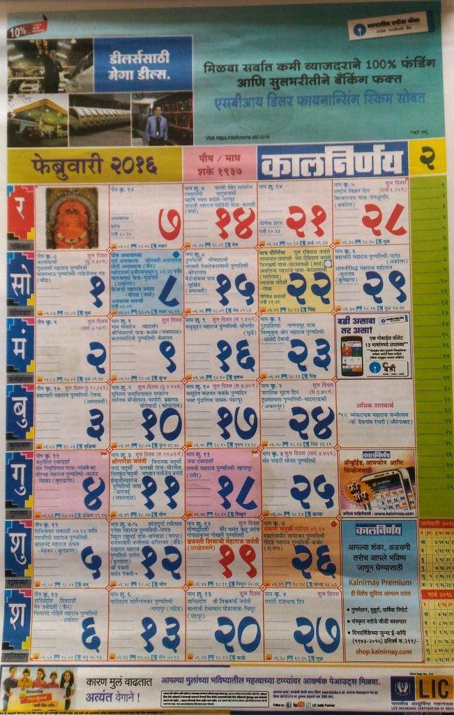 2016 calendar kalnirnay marathi