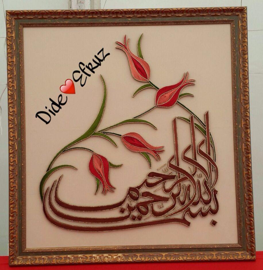 Bismillahirrahmanirrahim Calligraphy, Art, Arabic