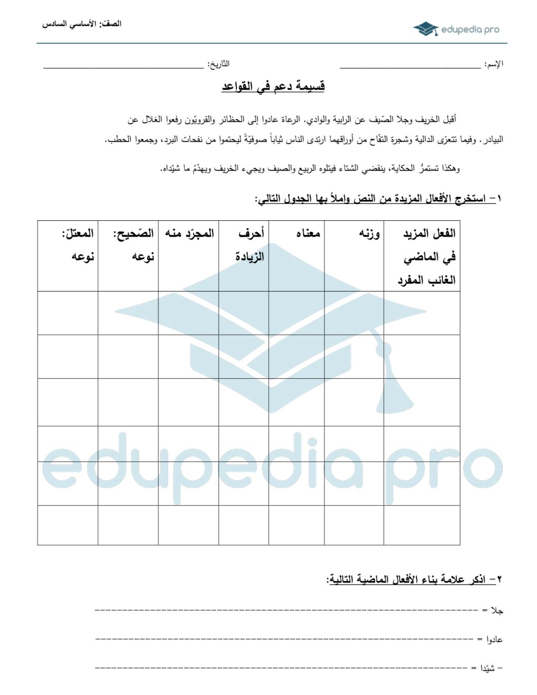 Arabic Worksheet Grade 6 Arabic Lessons Arabic Worksheets Learning Centers