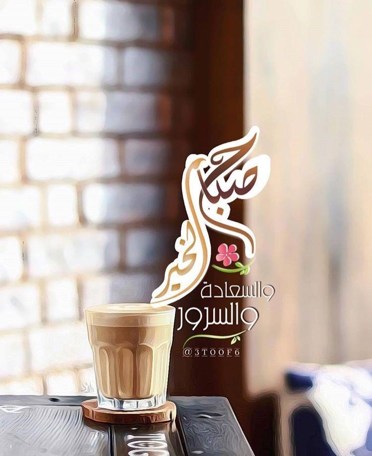 Pin By Freemind On آيات قرآنية Morning Greeting Morning Texts Morning Images