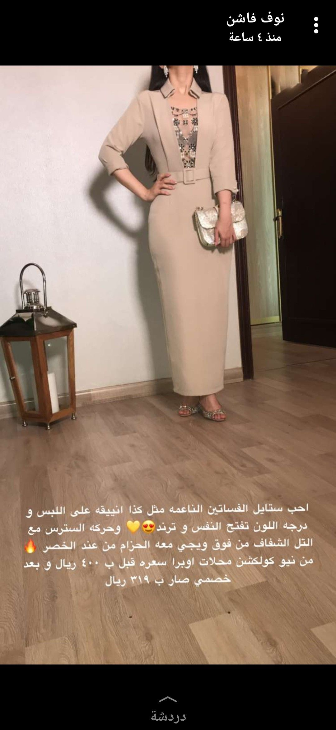 Pin By Sheeren On Nouf Style Fashion Formal
