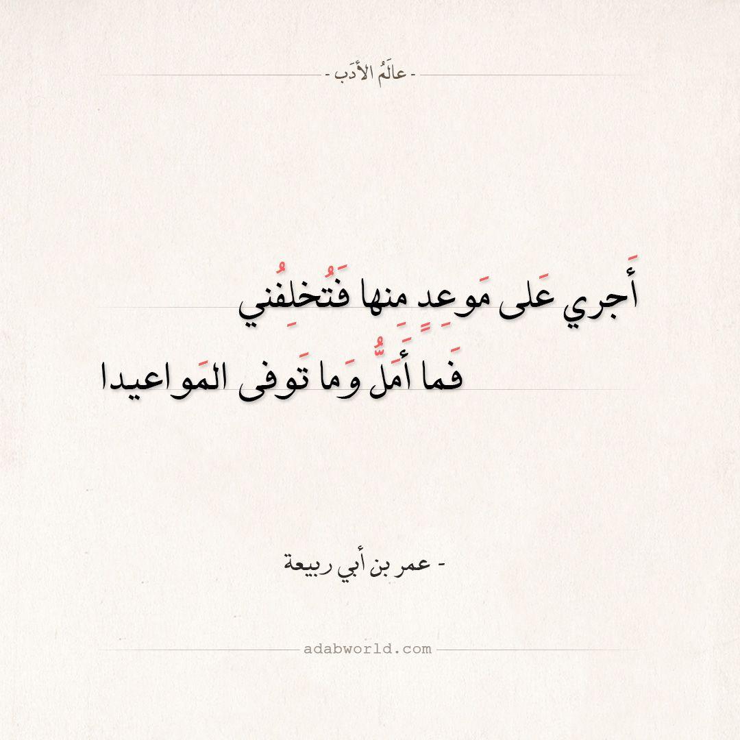 شعر عمر بن أبي ربيعة كأنني يوم أمسي لا تكلمني عالم الأدب Arabic Calligraphy
