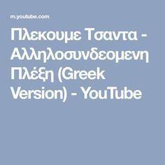 e26fadc699 Πλεκουμε Τσαντα - Αλληλοσυνδεομενη Πλέξη (Greek Version) - YouTube Πλεκτές  Τσάντες