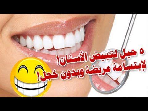 أفضل طريقة لتبيض الأسنان والحصول على أسنان بيضاء كيف تبيض الاسنان مضمونة ومجربة Beauty Hacks Beauty Food