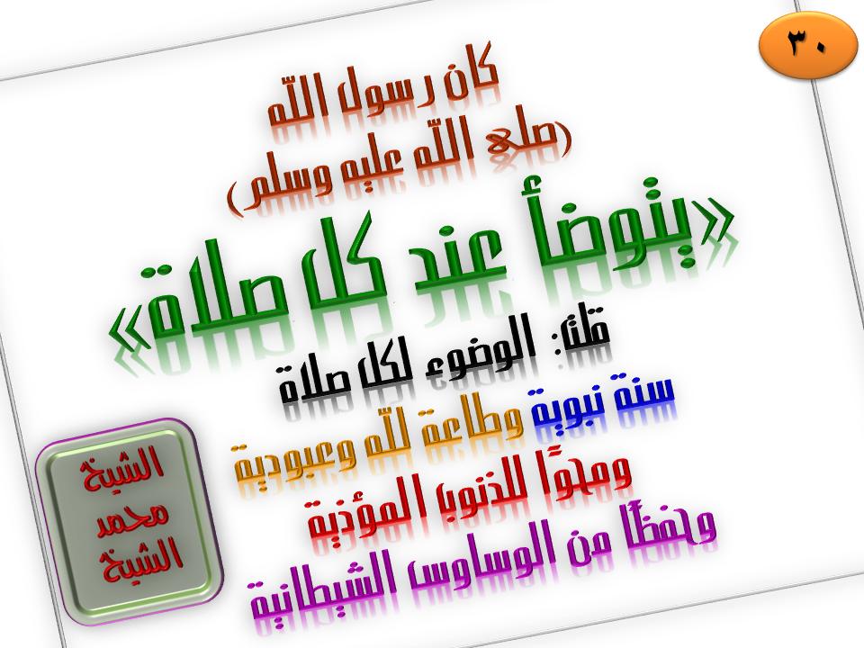 30 كان رسول الله صلى الله عليه وسلم يتوضأ عند كل صلاة Arabic Calligraphy Calligraphy