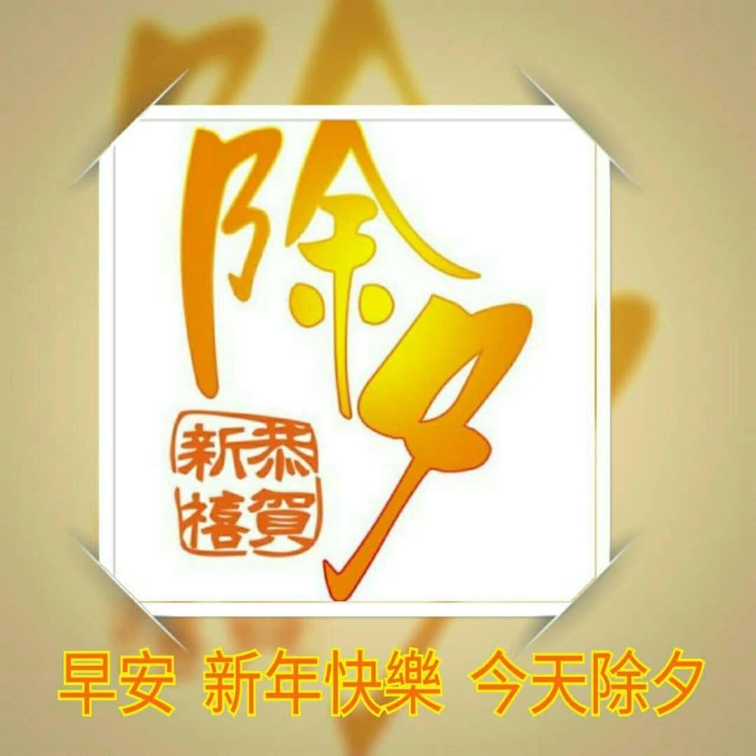 早安.除夕快乐 Happy mid autumn festival, New year wishes, Mid