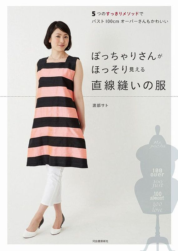Large Size Clothing - Japanese Easy Sewing Pattern Book - Chubby ...