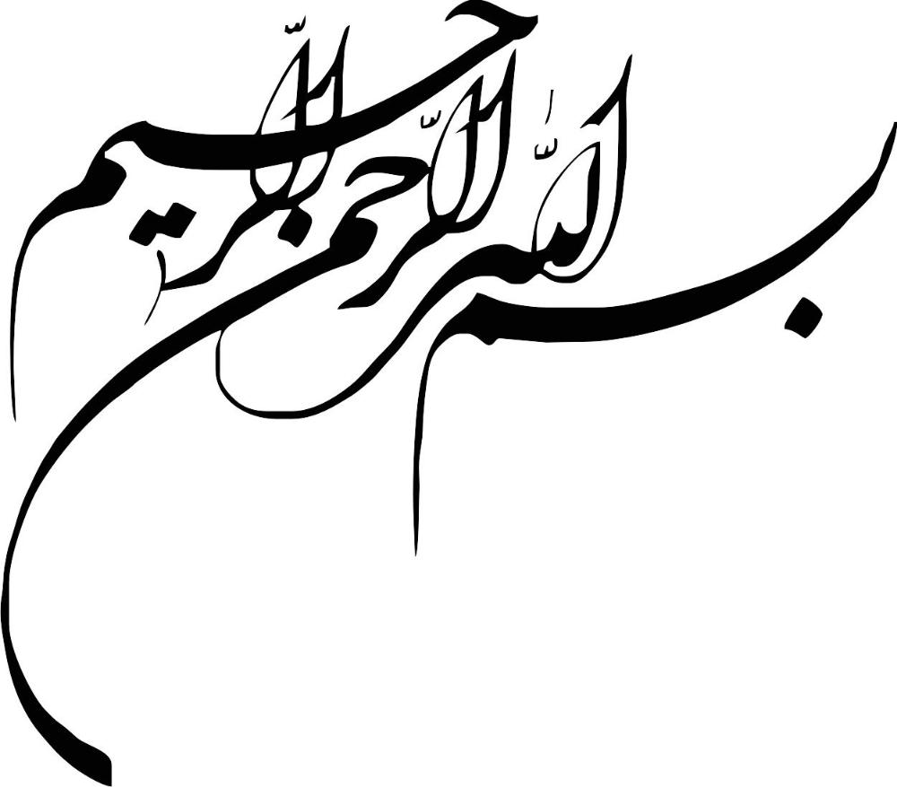112 طرح بسم الله الرحمن الرحیم برای پایان نامه ورد و پاورپوینت Islamic Art Canvas Calligraphy Art Islamic Art