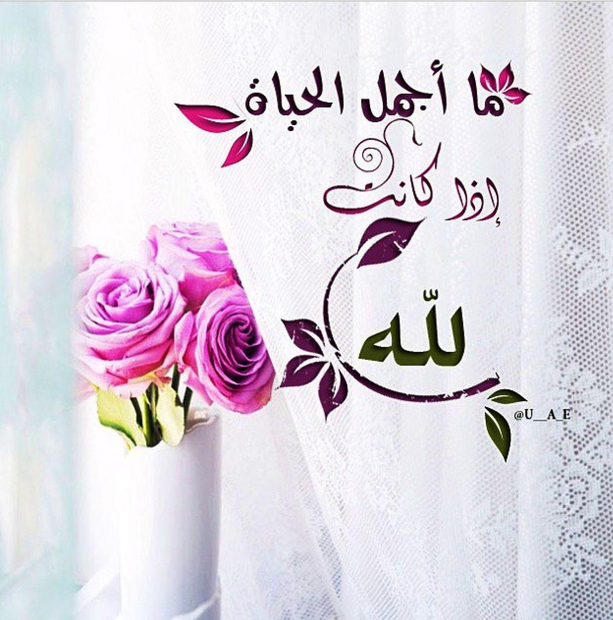 ما اجمل الحياة Printed Shower Curtain Home Decor Decals Islam