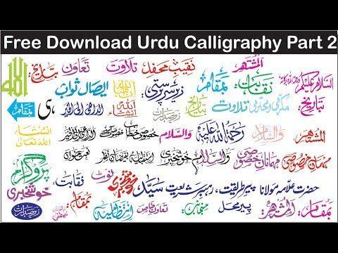 Urdu Caligraphy Stylish Name Fonts (Khatati+ kitabat) Free DownLoad
