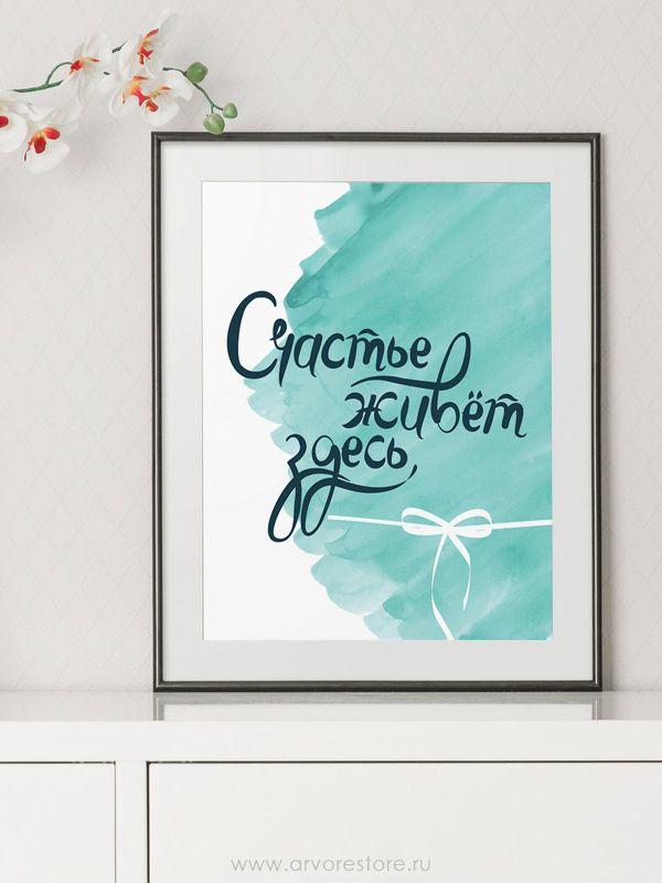 постеры счастье есть кристина