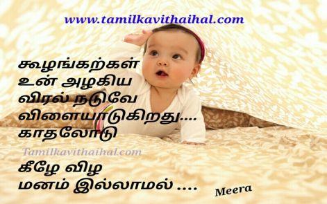 Cute Baby Tamil Kavithai Alaku Chellam Kulanthai Malalai Meera Poem