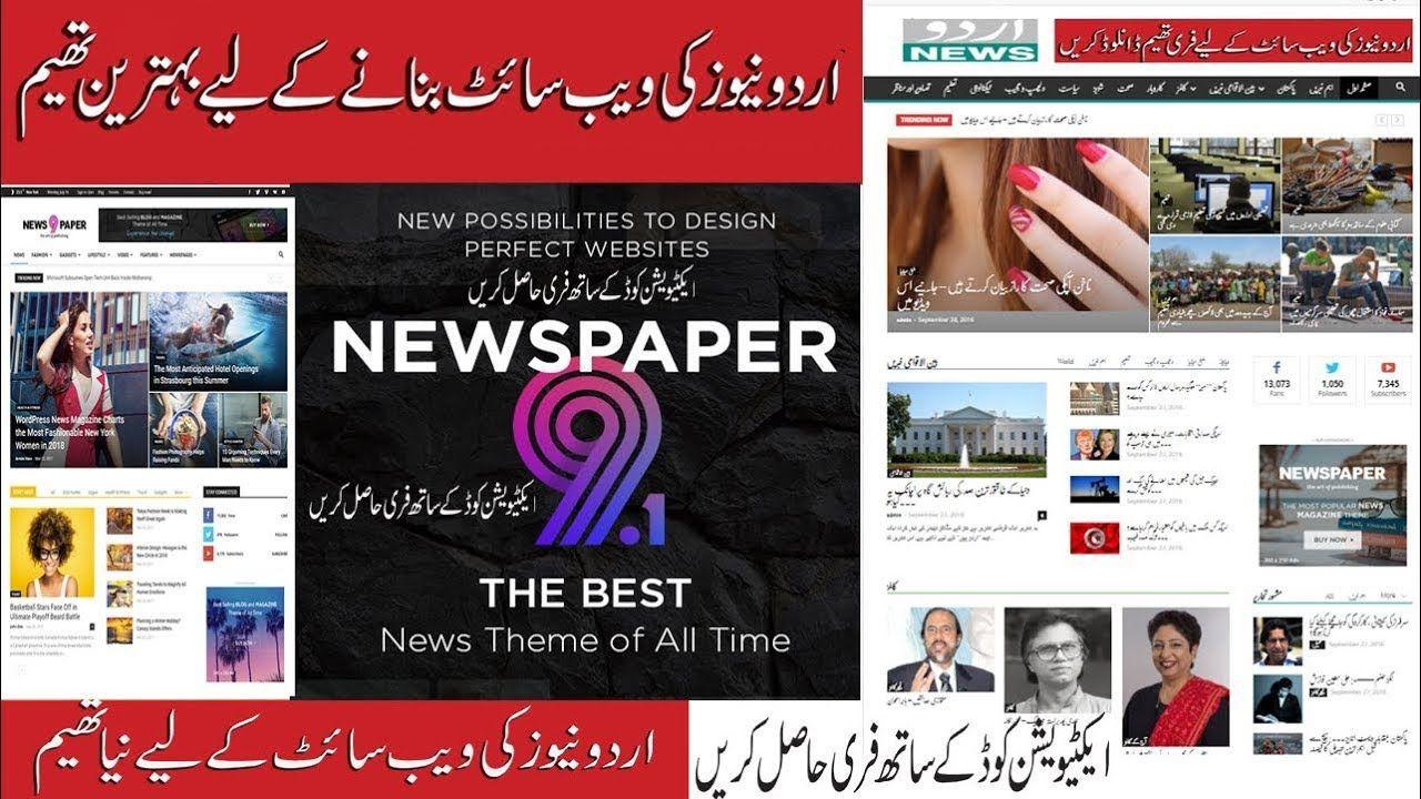 How To Download WordPress Theme For Urdu News Website