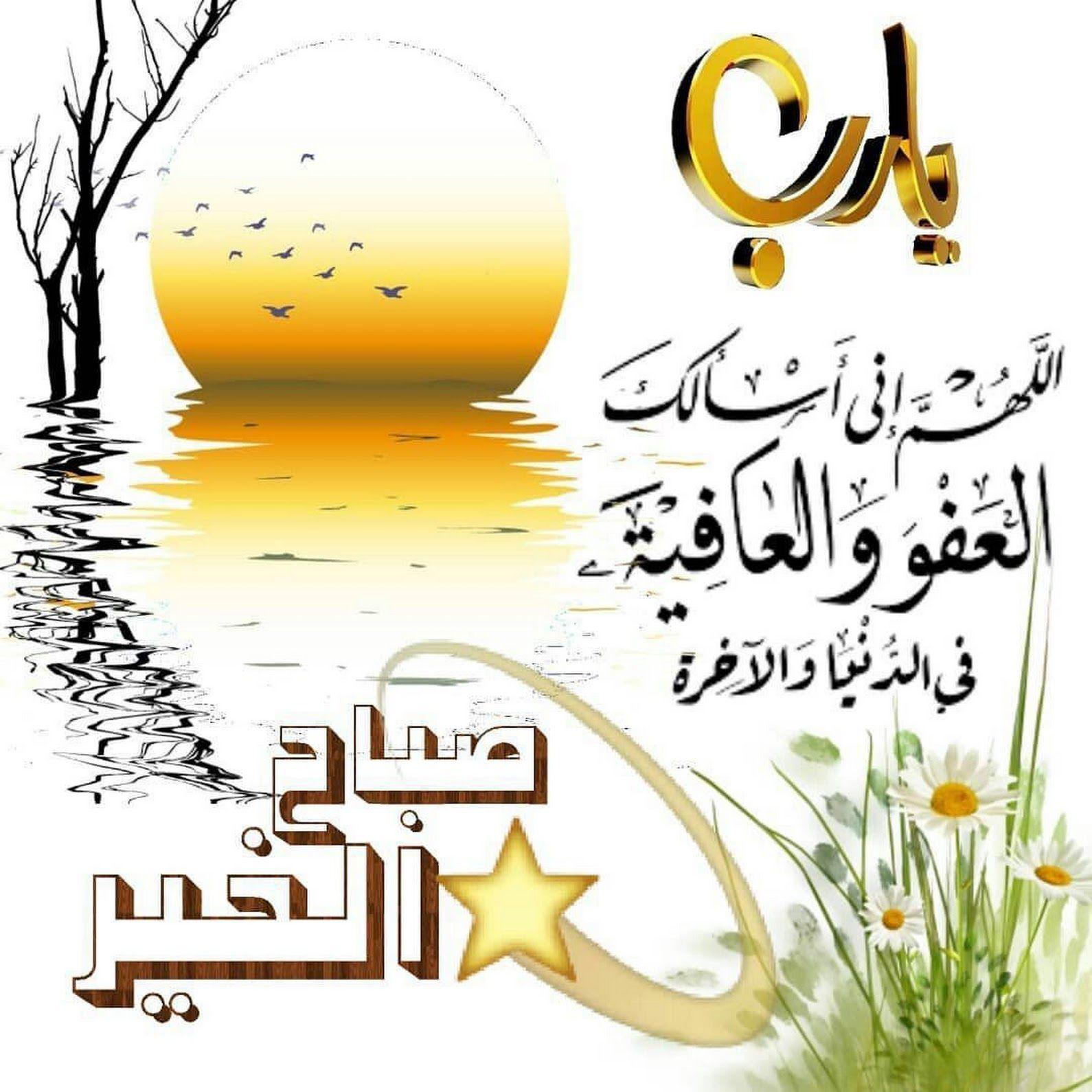 Sign In Good Morning Arabic Good Morning Quotes Morning Dua