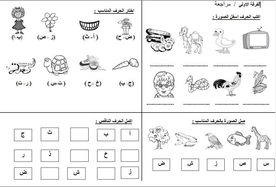 تمارين حروف الهجاء للاطفال Pdf تمارين اللغة العربية للاطفال تعليم كتابة الحروف العربية للأطفال بالنقاط Arabic Alphabet For Kids Arabic Kids Alphabet For Kids
