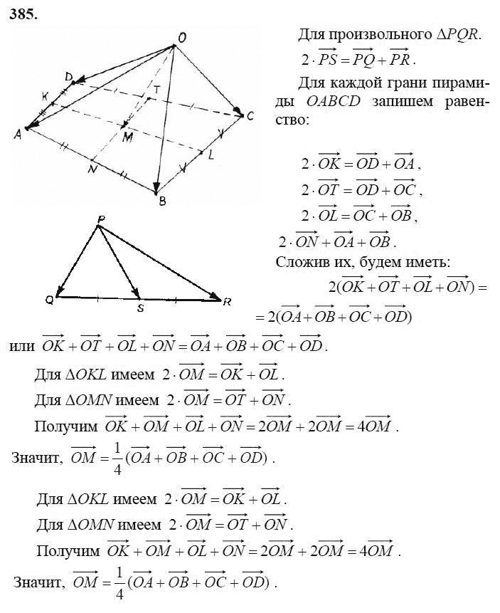 Готовые домашние задания по геометрии 10-11 класс учебник атанасян 2018г