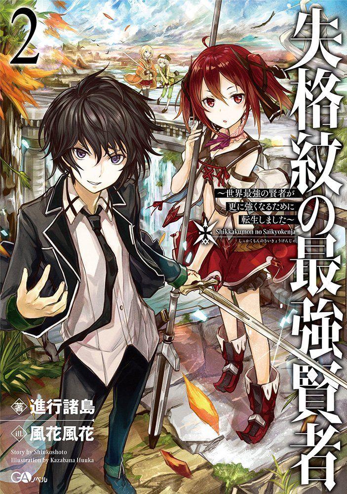 shikkakumon no saikyou kenja chapter 02 bahasa indonesia