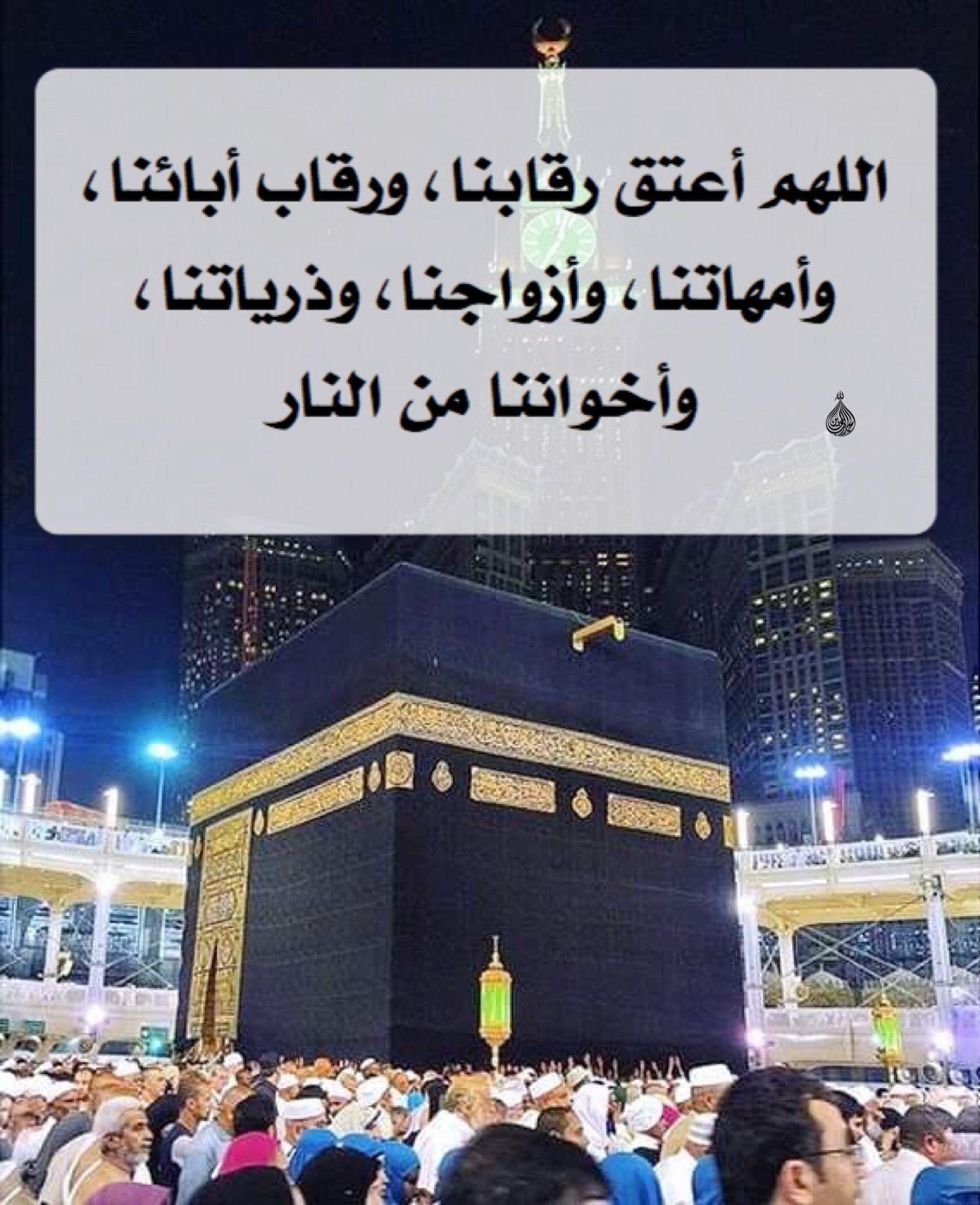 Pin By أدعية إسلامية دعاء أأذكار الج On ادعية Prayers Movie Posters Islam