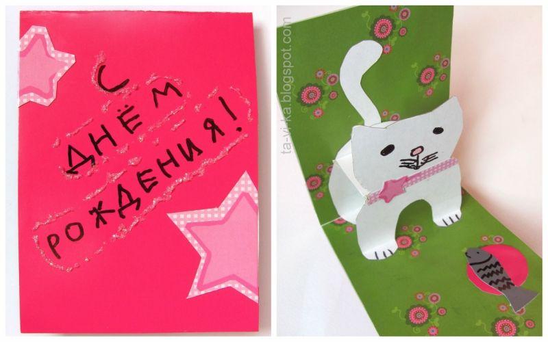 Как сделать своими руками открытку для девочки 3 лет, для