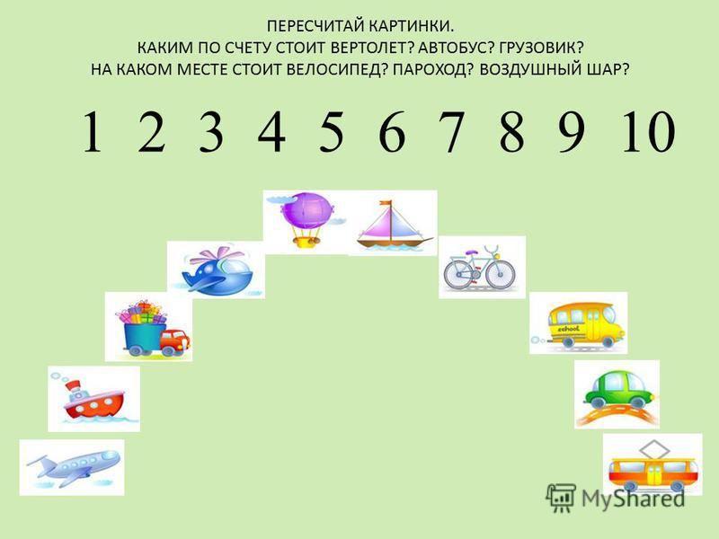 Знакомство С Цифрой 8 Презентация