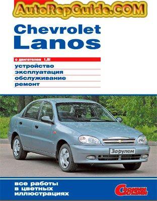 download free chevrolet lanos repair manual image https www rh pinterest com Silver 2001 Daewoo Lanos 2001 Daewoo Lanos Problems