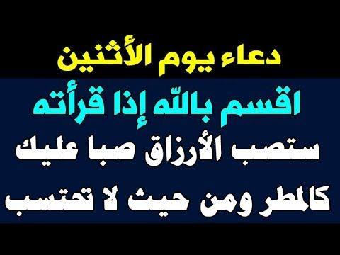 دعاء يوم الاثنين لو قلته ستصب الارزاق صبا عليك كالمطر ومن حيث لا تحتسب Youtube Cool Words Quran Holy Quran