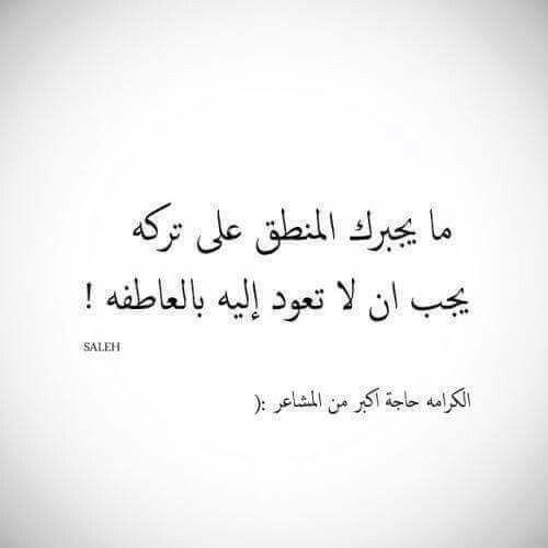 الكرامة حاجة اكبر من المشاااااعر Words Quotes Cool Words Quotations