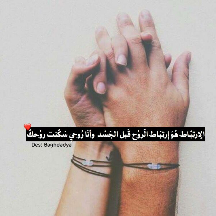 Pin By Yaso On رمزيات Beautiful Quotes Arabic Love Quotes Love Words