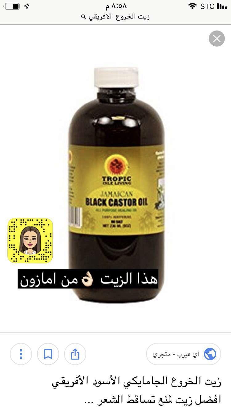 زيت خروع Castor Oil Whiskey Bottle Black Castor Oil